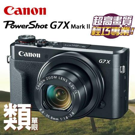 """【2/19現貨供應中】Canon Power Shot G7X Mark II G7XM2 """" 火速出貨!! 送32G記憶卡.清潔拭鏡風球組+硬殼防護包 """"正經800"""""""