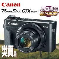 Canon數位相機推薦到【11/17現貨供應中】Canon Power Shot G7X Mark II G7XM2