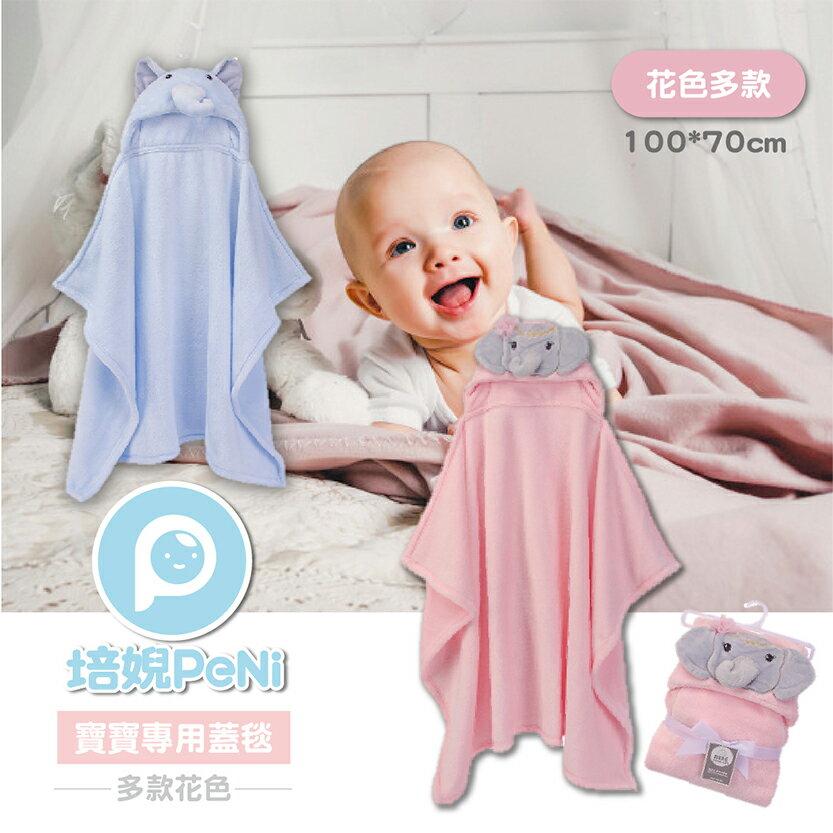 【培婗PeNi】BeBe Comfort 兒童動物連帽蓋毯 / 柔軟舒適 0