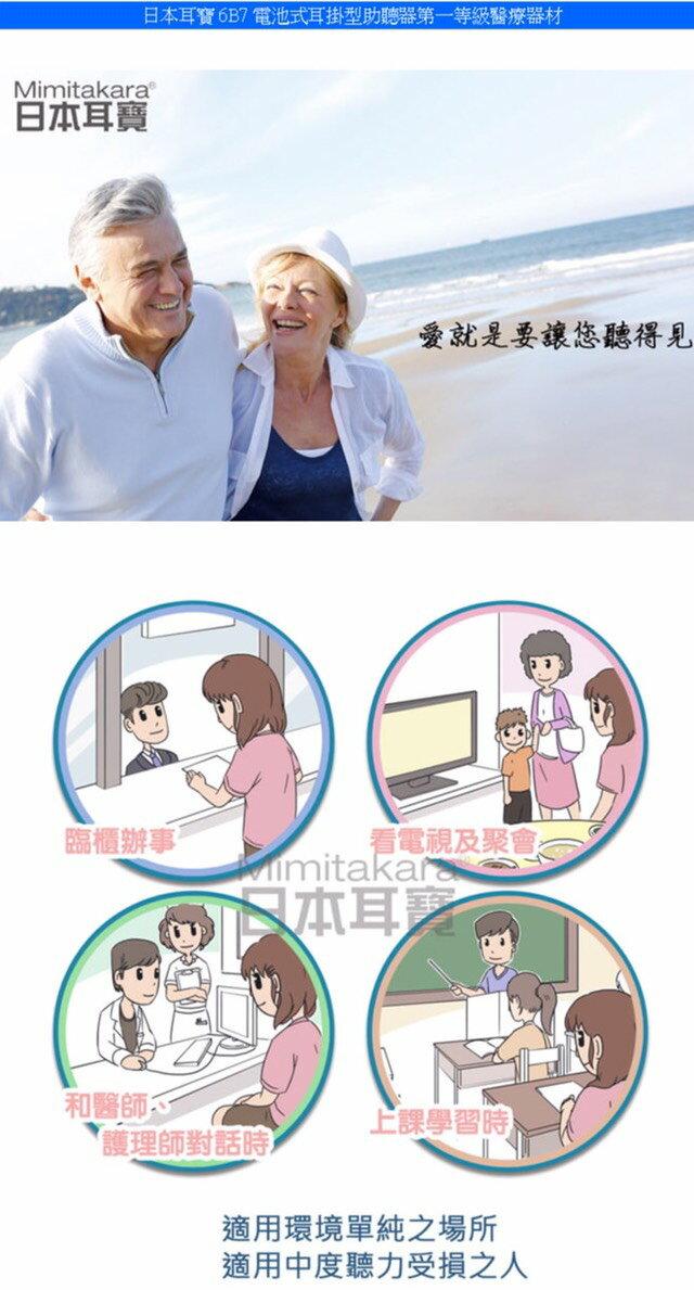 專品藥局【日本耳寶mimitakara 】元健大和助聽器(未滅菌) 電池式耳掛型助聽器 6B78 晶鑽黑【2009833】 3