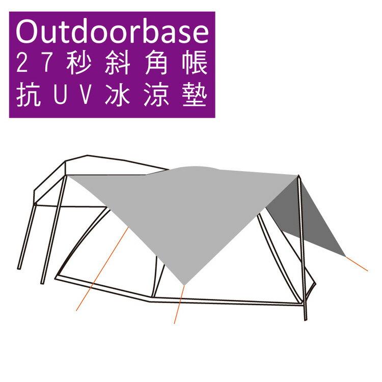 【露營趣】中和 Outdoorbase 27秒斜角帳專用抗UV冰涼墊 地布 炊事帳 小天幕 延伸布 延伸帳 野餐墊 21669