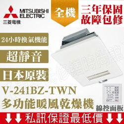【東益氏】業界最低價《超靜音》MITSUBISHI 三菱220V浴室暖風乾燥機 V-241BZ-TWN 售國際牌 樂奇 阿拉斯加 台達電子 暖風機 浴室暖房換氣設備