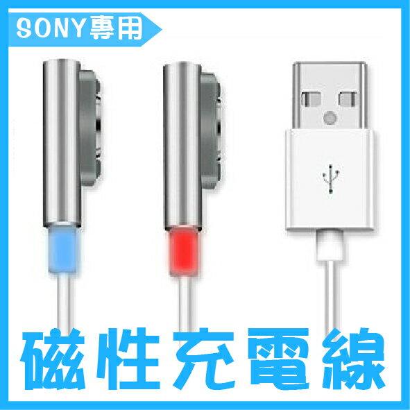 SONY 磁性充電線 磁充線 磁力線 充電線 LED XPERIA Z1 Z2 Z2a Z1 compact Z3