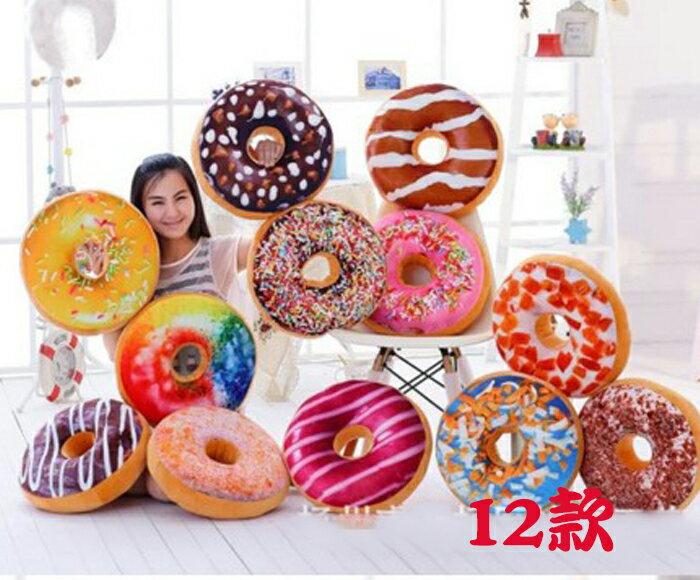 tangyizi輕鬆購【DS089】仿真甜甜圈馬卡龍卡通毛絨坐靠墊 抱枕 裝飾玩偶 公仔 禮物 生日禮物