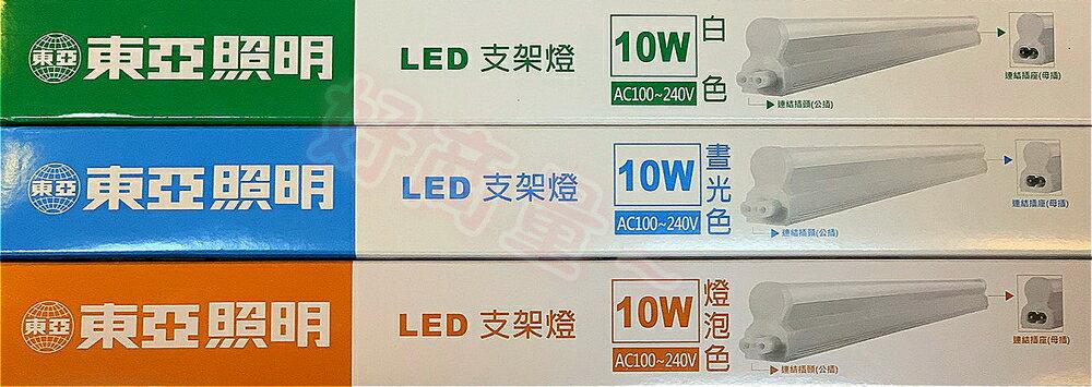 好視多~ 含稅 東亞 LED 支架燈 層板燈 1尺 5W 2尺 10W 保固一年