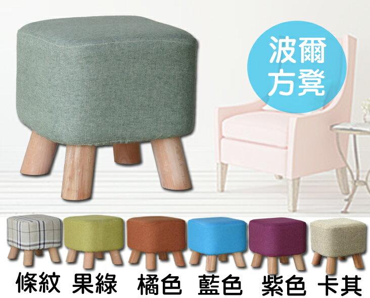 !新生活家具! 方凳 矮凳 亞麻布 青色 椅凳 穿鞋椅 多色可選 腳凳 馬卡龍色 蘇格蘭紋 可拆洗 《波爾》 非 H&D ikea 宜家