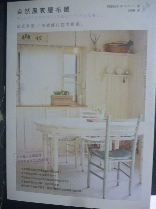 ~書寶 書T6/ _XGC~自然風家屋布置:日式手感x法式鄉村空間提案_阿部桂子
