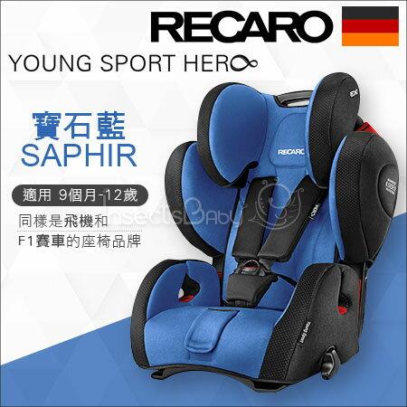 +蟲寶寶+德國【 Recaro 】Young-Sport  Hero成長型安全座椅/F1賽車同等級的安全防護-藍