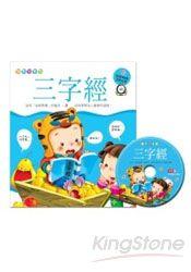 三字經 附VCD互動光碟 :國學小
