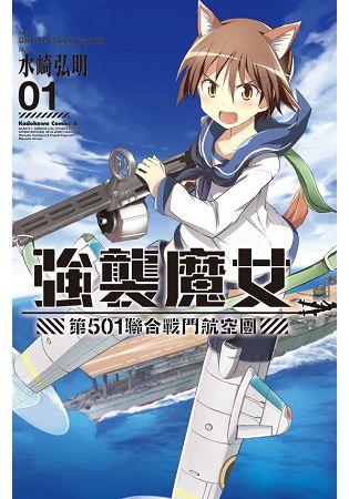 強襲魔女第501聯合戰鬥航空團-01