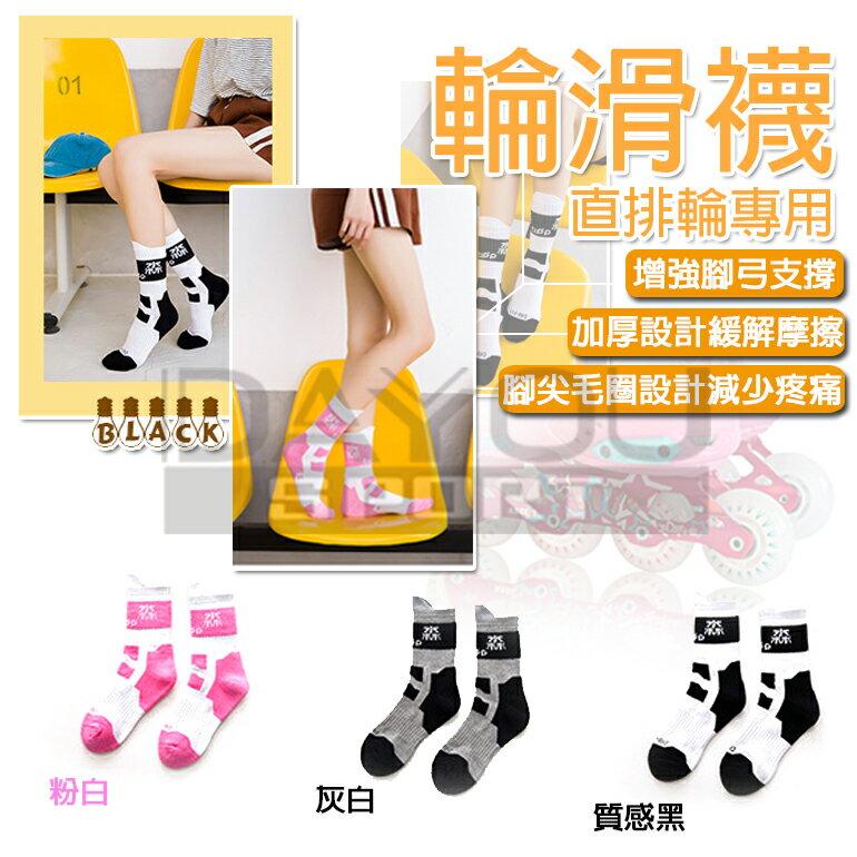 【樂取小舖】專業 輪滑襪 運動襪 滑板 溜冰鞋 襪子 加厚 加長 毛圈 男女 成人 兒童 耐磨