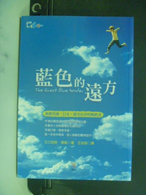 【書寶二手書T3/一般小說_KHX】藍色的遠方_艾力克斯‧席勒, Alex Shearer, 王幼慈