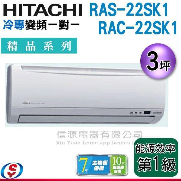 安裝另计【新莊信源】3坪~【HITACHI 日立 冷專變頻一對一分離式冷氣】RAS-22SK1+RAC-22SK1