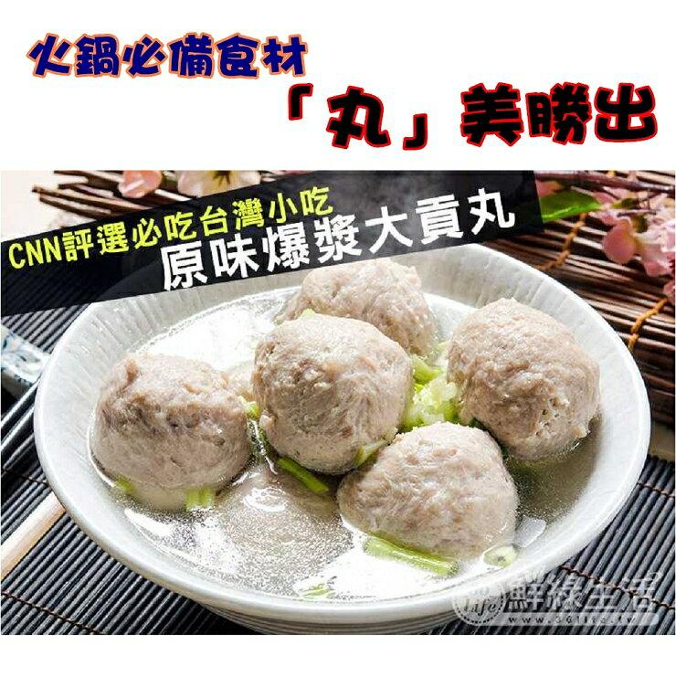 【鮮綠生活】主播楊中化大貢丸(原味)1斤