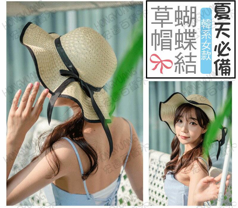 【H01011】 韓國女款蝴蝶結草帽 戶外夏天防曬遮陽帽  韓系 風 丹寧風 百搭 草帽