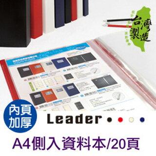 珠友 LE-11020 A4/13K 側入資料本/內袋加厚/20頁-Leader