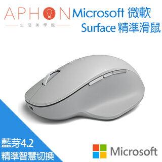 【Aphon生活美學館】Microsoft 微軟 Surface 精準滑鼠(FTW-00009)