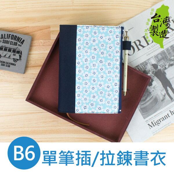 珠友網購限定SC-03213B632開單筆插拉鍊書衣書皮書套