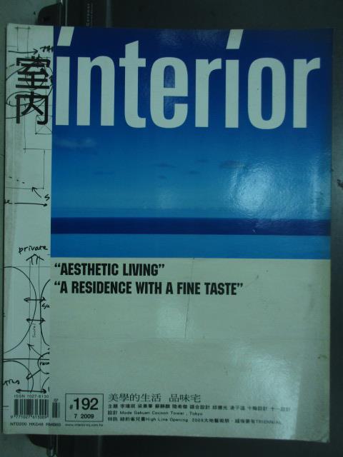 【書寶二手書T1/設計_ZAD】室內INTERIOR_192期_美學的生活品味宅等