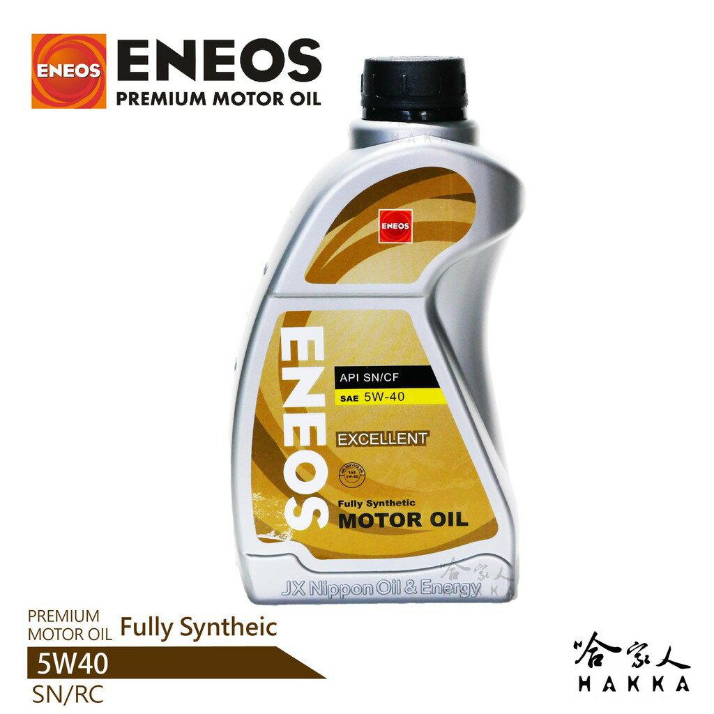 【 ENEOS 】 5W40 新日本石油 API SN CF 5W-40 全合成機油 帆船瓶 哈家人