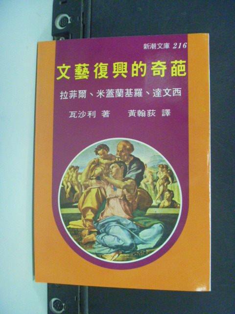 【書寶二手書T2/大學藝術傳播_KJP】文藝復興的奇葩_瓦沙利著