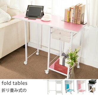 電腦桌 辦公桌【I0037】《繽紛粉色移動式摺疊桌附抽屜》MIT台灣製 完美主義