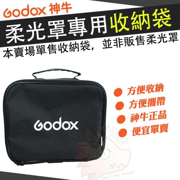 【單售袋子】 神牛 Godox 柔光罩 收納袋 收納箱 可容納 80X80cm 柔光罩 柔光箱 方型 收納袋