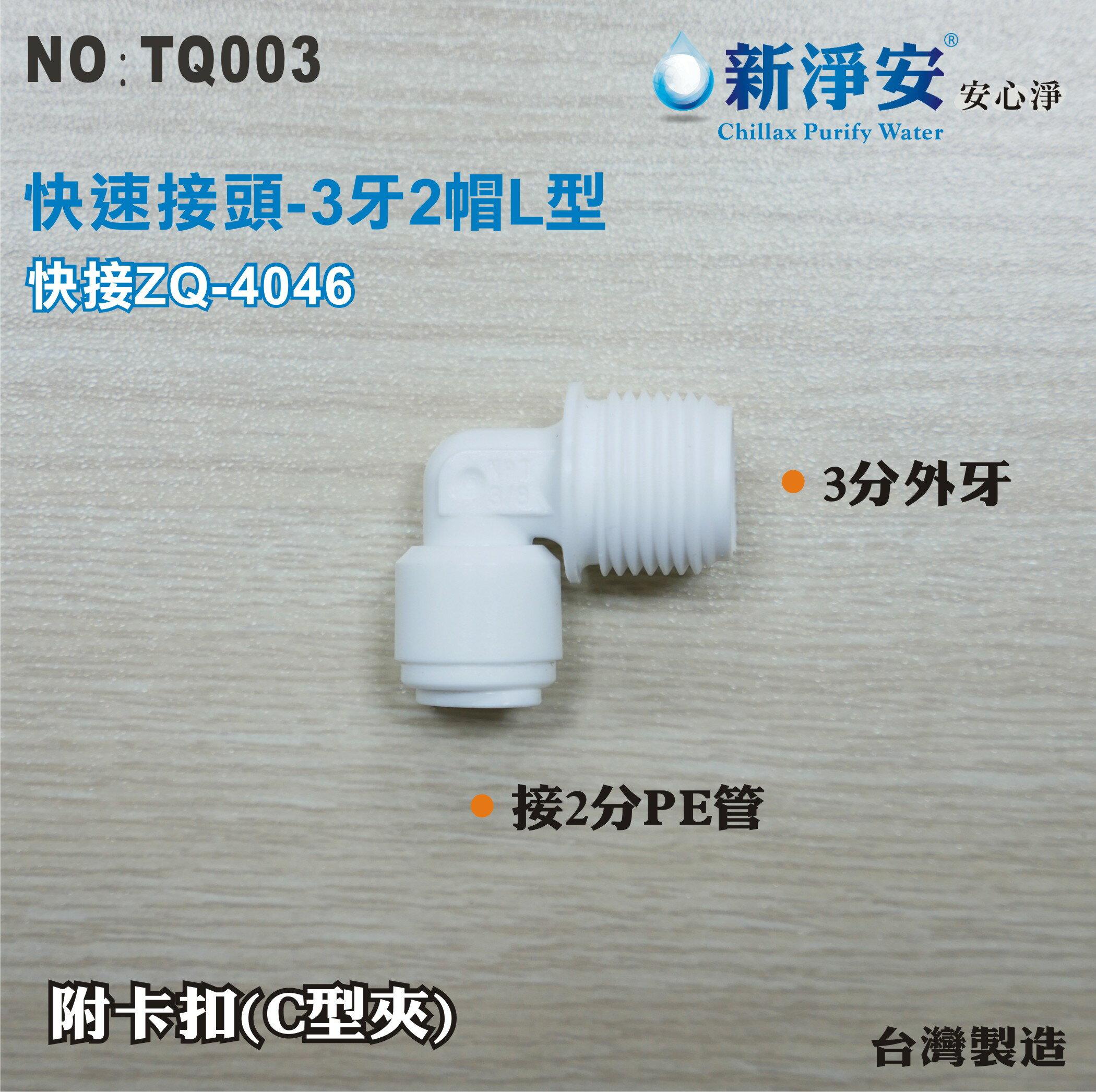 ◆開店慶衝評價◆【新裕淨水】ZQ-4046 塑膠快速接頭 3分牙接2分管L型接頭 3牙2帽L型 淨水器用(TQ003)