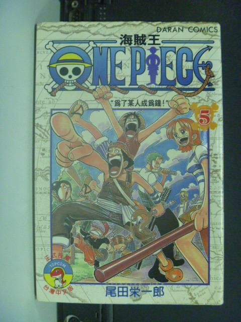 【書寶二手書T1/漫畫書_KEC】ONE PIECE海賊王5_尾田榮一郎