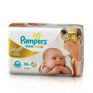 【嬰兒尿布】幫寶適特級棉柔紙尿褲 箱購優惠價