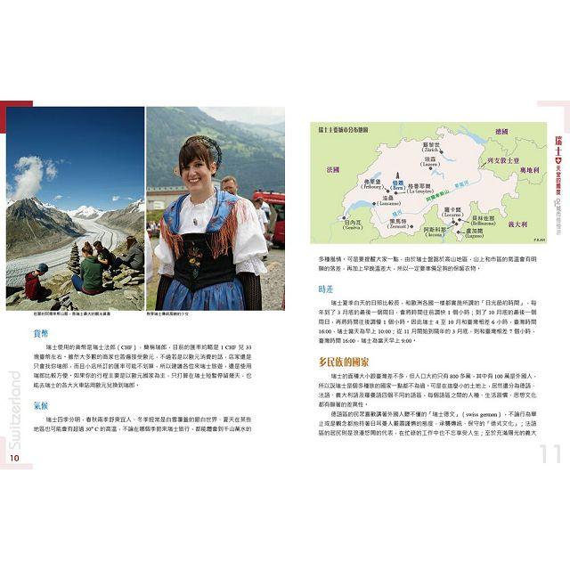 瑞士,天堂的國度-12城市慢漫遊(全新修訂版) 2
