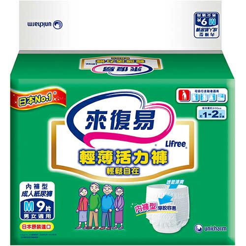 來復易 輕薄活力褲 M 9片*6包(箱購)【德芳保健藥妝】