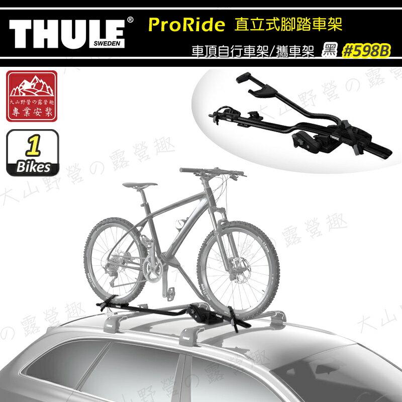【露營趣】新店桃園 THULE 都樂 598B ProRide 直立式腳踏車架-黑 自行車固定架 車頂自行車架 單車架 攜車架 腳踏車架 車頂架