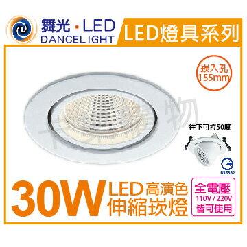 舞光LED30W3000K黃光45度全電壓高演色15.5cm伸縮崁燈_WF430730