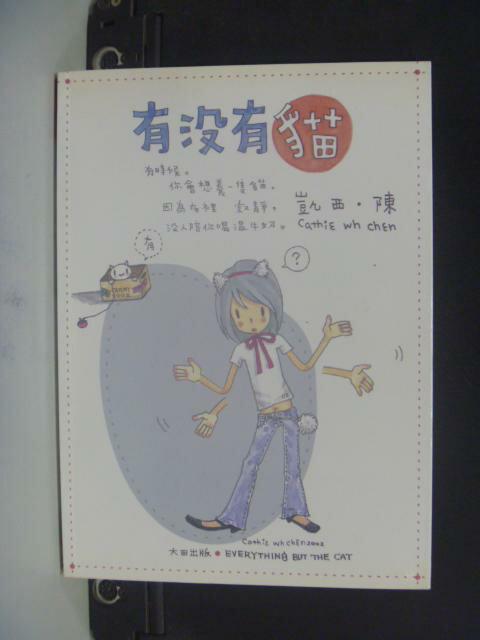 【書寶二手書T3/繪本_NCG】有沒有貓_凱西陳