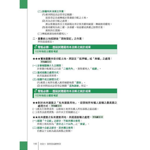 2016全新改版!地政士(專業科目四合一)─強登速成總整理 2