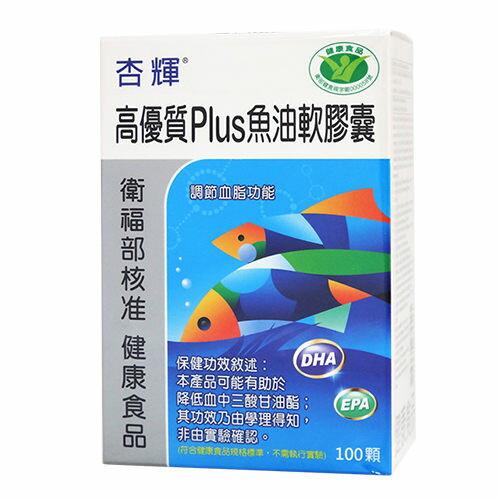 高優質plus魚油軟膠囊 100粒