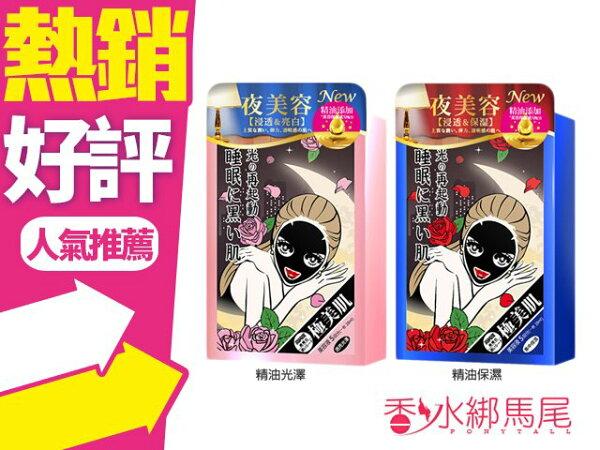 Sexylook夜奇蹟黑面膜盒裝5片兩款選擇◐香水綁馬尾◐