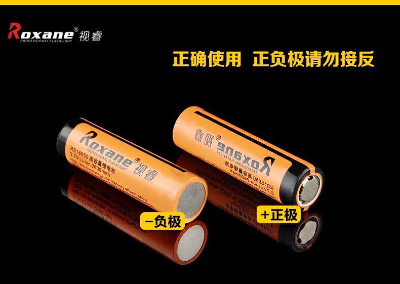 又敗家@視睿Roxane(具壓力閥PTC膜片保護)RS18650鋰電池18650電池2600mah毫安堷容量18650鋰離子電池3.7V電壓18650鋰電池