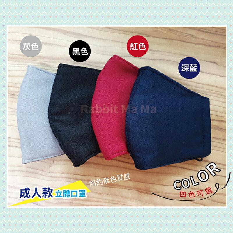 【現貨】台灣製,立體三層口罩-中層不織布.抗UV 045 防曬口罩短口罩 純色布口罩 兔子媽媽