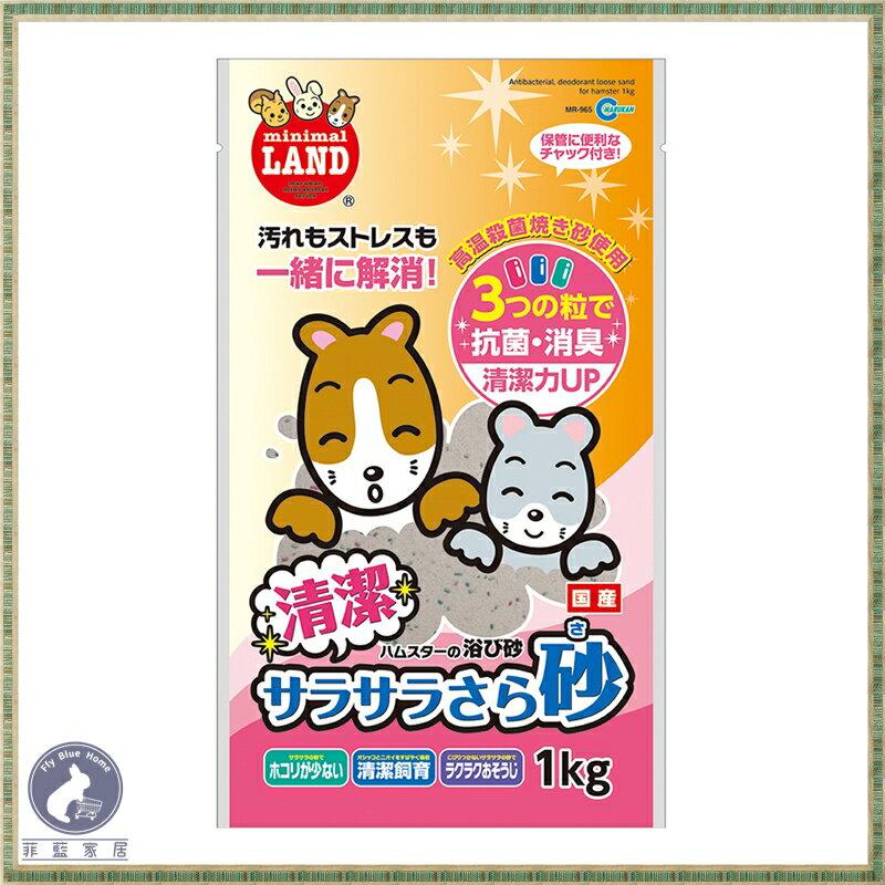【菲藍家居】日本Marukan 抗菌消臭SPA沙1KG MR-965 倉鼠浴砂 倉鼠浴沙 鼠砂 鼠沙 倉鼠 黃金鼠 沐浴沙