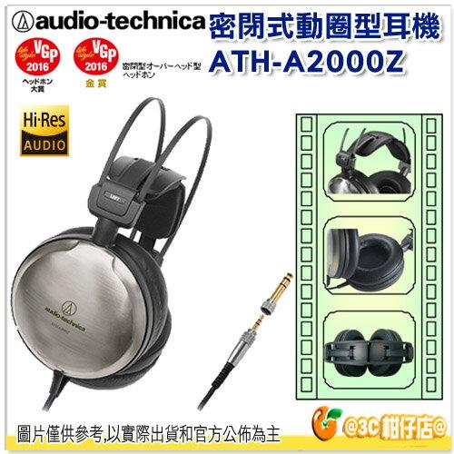 鐵三角 ATH~A2000Z 密閉式動圈型 耳機 3D翼狀頭墊構造 振膜硬質特殊鍍層加工