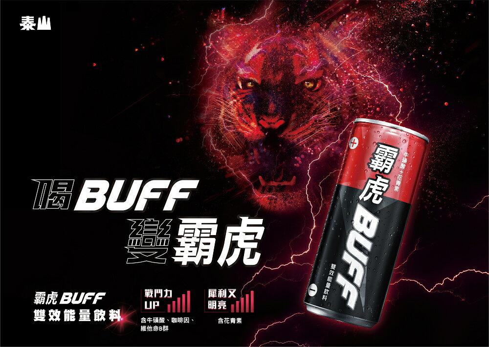 能量飲料  (250ml*24入) 【泰山】霸虎BUFF 能量飲料 戰鬥力-紅 2