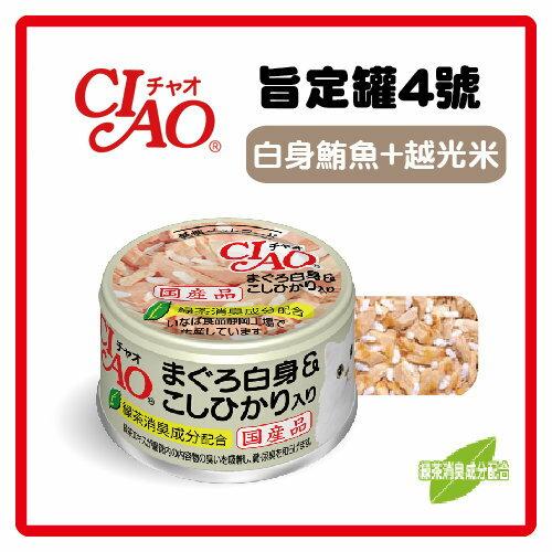 【日本直送】日本 CIAO 旨定罐4號 白身鮪魚+越光米 A-04 -85g-53元>可超取(C002F04)
