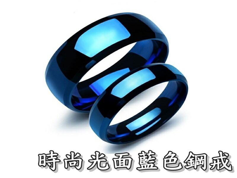《316小舖》【C387】(優質精鋼戒指-時尚光面藍色鋼戒-單件價 /藍色情人對戒/藍色戒指/聖誕節對戒/男女禮物戒指)