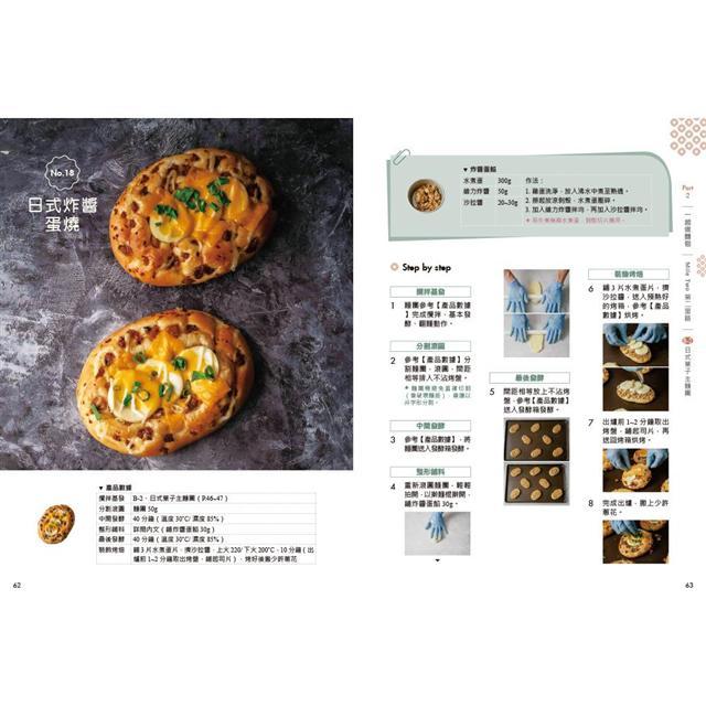 黃宗辰職人日誌麵包書 5