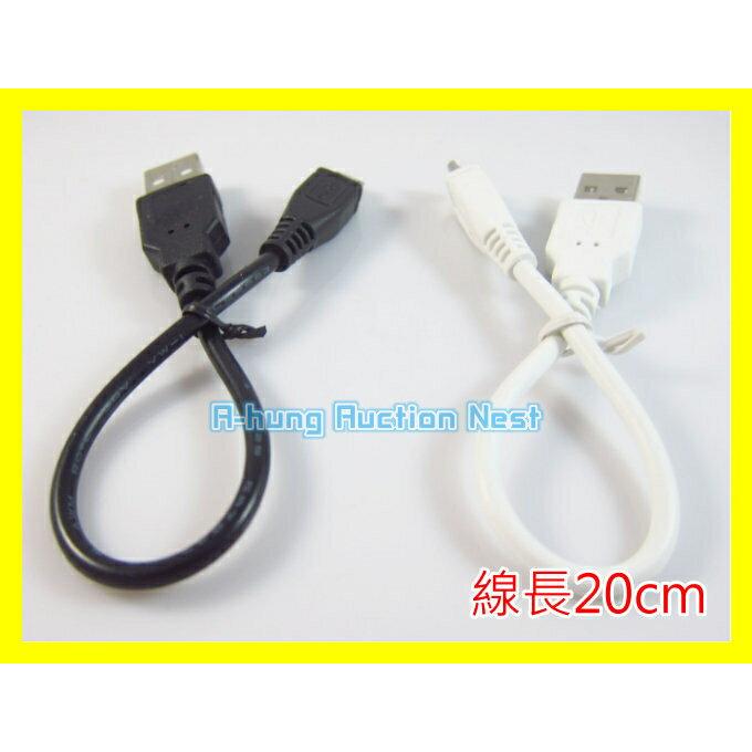 【極短20cm × 充電傳輸線】Micro USB 傳輸線 充電線 行動電源 移動電源 HTC one
