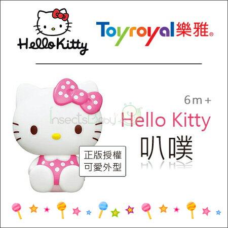 +蟲寶寶+【正版授權Hello Kitty】樂雅Toyroyal - HELLO KITTY 叭噗 聲響玩具《現+預》
