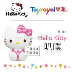 ✿蟲寶寶✿【樂雅Toyroyal】正版授權Hello Kitty 叭噗 聲響玩具
