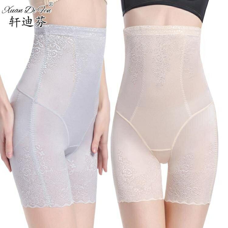 【八折搶購】塑身褲 夏季夏天薄款高腰收腹束腰提臀神器塑身安全內褲塑形女